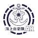 海上自衛隊AR - Androidアプリ