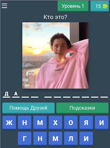 u0423u0433u0430u0434u0430u0439 u0422u0438u043au0422u043eu043au0435u0440u0430  Screenshots 11