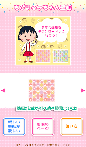 ちびまる子ちゃん壁紙ホルダー For PC Windows (7, 8, 10, 10X) & Mac Computer Image Number- 6