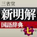 新明解国語辞典 第七版 (三省堂)