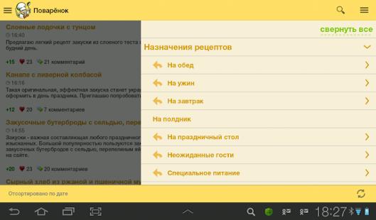 Recipes in Russian