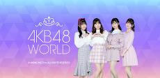 [AKB48公式] AKB48 Worldのおすすめ画像1