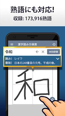 漢字読み方手書き検索辞典のおすすめ画像2