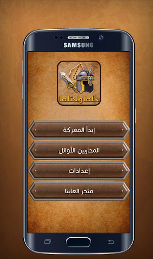 حلها واحتلها 2.41 screenshots 1