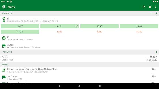 Tyumen.Transport 2.5.7 Screenshots 15