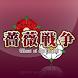 薔薇戦争-Wars of The Roses- - Androidアプリ