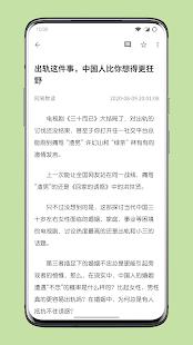 Mereu65b0u95fb 1.3.0-fixed Screenshots 3