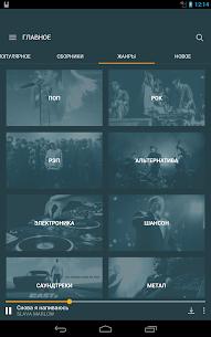 Zaycev.net: скачать и слушать музыку бесплатно 12