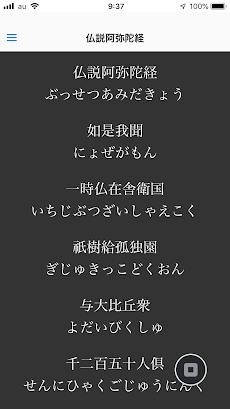 浄土真宗アプリのおすすめ画像5