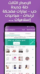 Stickers Arabia WAStickerApps 3.6.183 Mod Android Updated 1