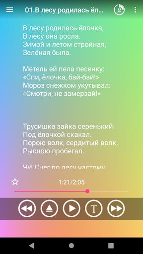 Новогодние детские песни без интернета бесплатно  screenshots 2