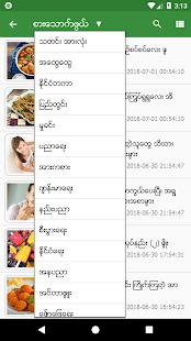 MM Bookshelf - Myanmar ebook and daily news 1.4.6 Screenshots 6