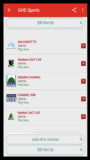 GHD sport channel ipl Hints 1.0 screenshots 2