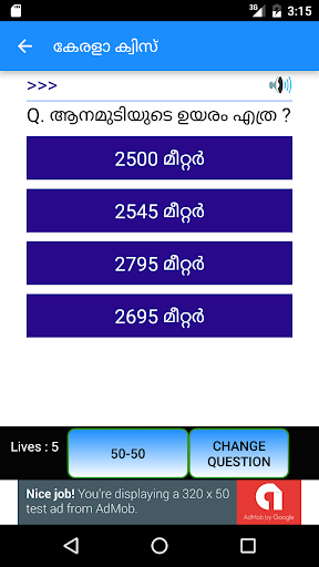 Quiz Kerala Malayalam 14.0 screenshots 3
