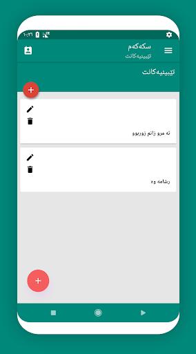 u0633u06a9u067eu0695u06cc 1.0.0.2 Screenshots 10