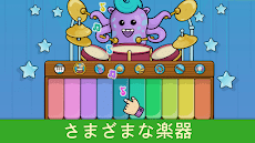 ベイビーピアノ – キッズ向け学習ゲーム。のおすすめ画像2