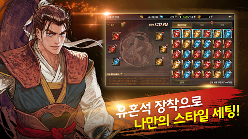 Yul-Hyul Kangho M: Ruler of the Land screenshots 7