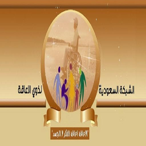 Saudi Net for Disabled  People