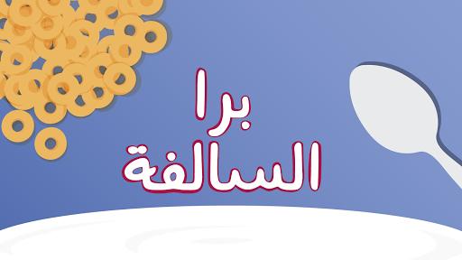 Barrah Alsalfah  screenshots 1