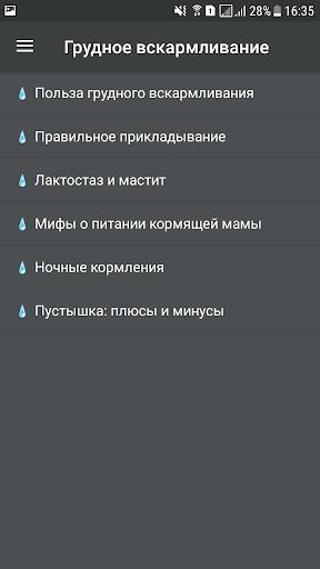 u041cu043eu0439 u041cu0430u043bu044bu0448 1.3 Screenshots 4