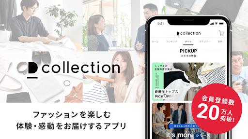 コーディネート毎日更新 メンズファッション通販アプリDcollection 9.27.0.0 screenshots 1