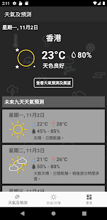 Download 香港實時天氣(日出/日落) For PC Windows and Mac apk screenshot 2