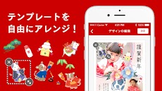 年賀状 2021 はがきデザインキット  年賀状アプリで簡単にデザイン作成【日本郵便 公式アプリ】のおすすめ画像3