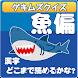 魚偏<漢字>どこまで読めるかな?クイズ - Androidアプリ