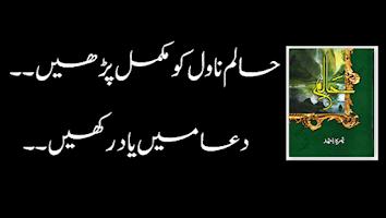Haalim Full Novel Offline -Read Urdu Novels
