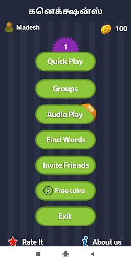 Connections Word Game in Tamil screenshots 1