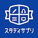 英語4技能コース - Androidアプリ