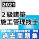 建築施工管理技士 ~2級 試験対策 過去問題 練習問題 解説付き 2021~ - Androidアプリ