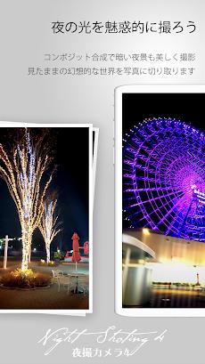 夜撮カメラ - 夜景・夜空に最高のカメラアプリのおすすめ画像2