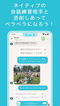 Tandem - ネイティブの友達づくり&外国語会話のおすすめ画像1