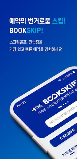 북스킵 BOOKSKIP_ 스크린골프, 골프연습장, 스튜디오 위치 간편 골프예약