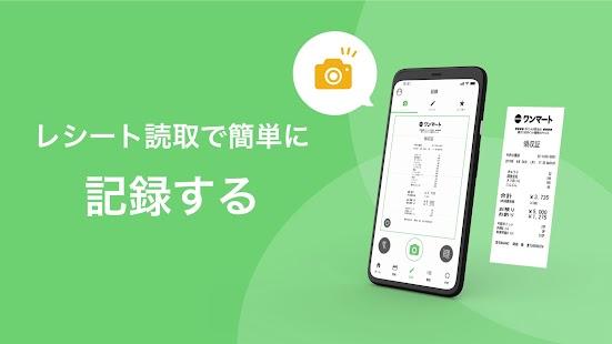 家計簿 Zaim 無料で簡単に利用できる人気家計簿アプリ Screenshot
