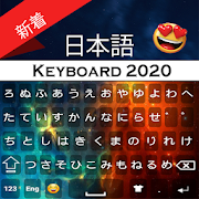 Japanese Keyboard 2020: Japanese language app