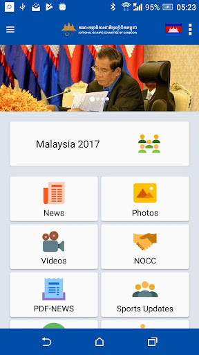 nocc - national olympic committee of cambodia screenshot 1