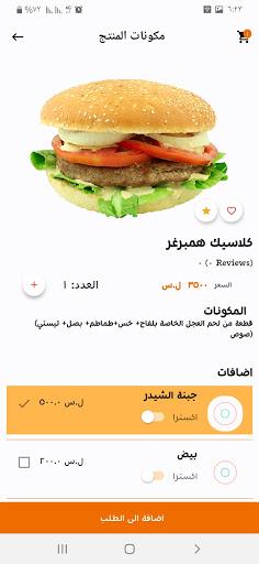 LAFFAH App 17.0.1 Screenshots 3