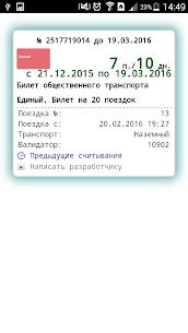 Транспортные карты Москвы 5