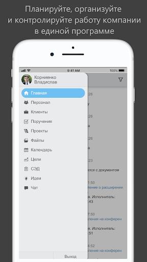 a2b business management system crm screenshot 1