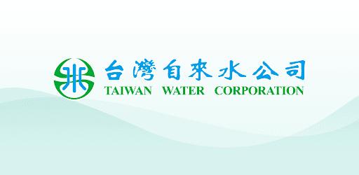 台灣自來水 APK 0