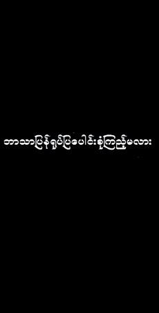 အပြာရုပ်ပြ -Yote Pyaのおすすめ画像2
