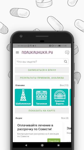 Поликлиника.ру  screenshots 1