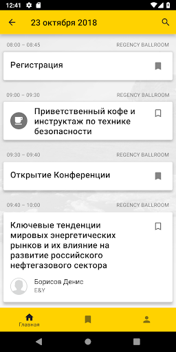 Rosneft Technology Conference 2.0.6 Screenshots 2