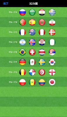 ワールドカップアプリ ロシア 2018: ニュース, チーム, 結果のおすすめ画像2