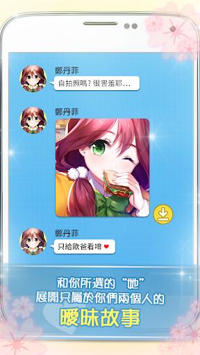 u8f49u5b78u751fu7684u6200u611bu65e5u8a18  screenshots 4