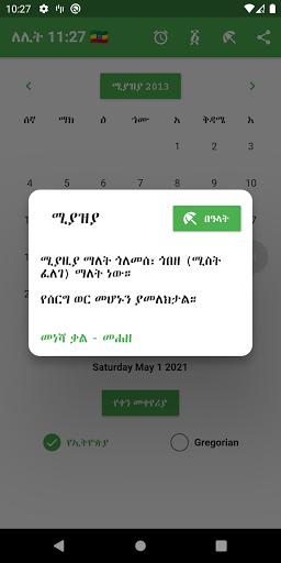 Ethiopian Calendar (u12e8u1240u1295 u1218u1241u1320u122au12eb) 1.5.9 screenshots 4