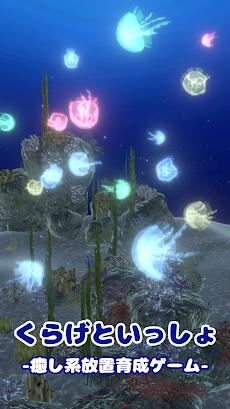 クラゲといっしょ - 癒し系放置育成ゲームのおすすめ画像1