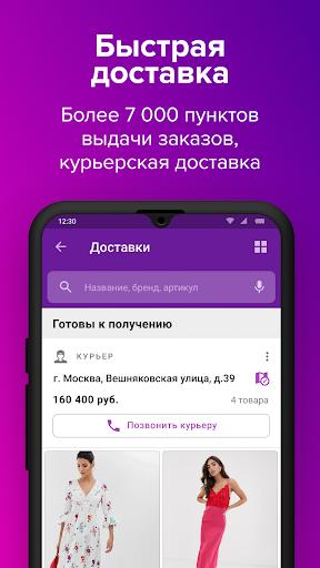 Wildberries android2mod screenshots 6